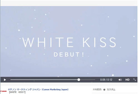 canon_white_kiss_debut
