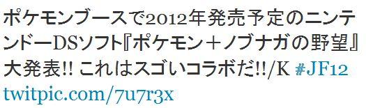 20111217pokeyoru01
