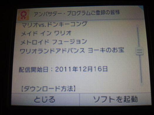 20111214anbansa03