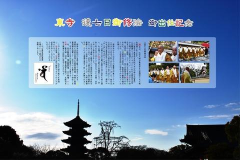 東寺 表紙