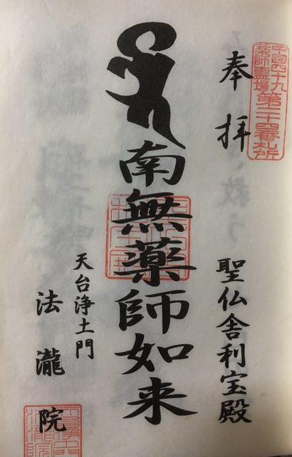 中国四十九薬師霊場 ~御朱印帳...