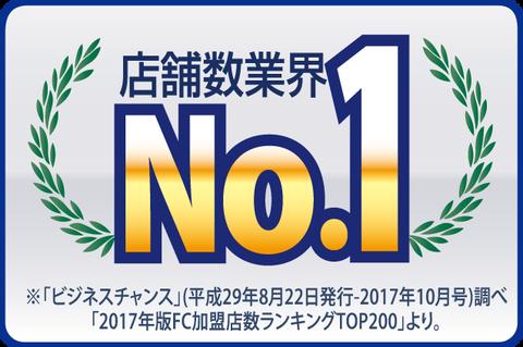 店舗数業界No.1 (1)