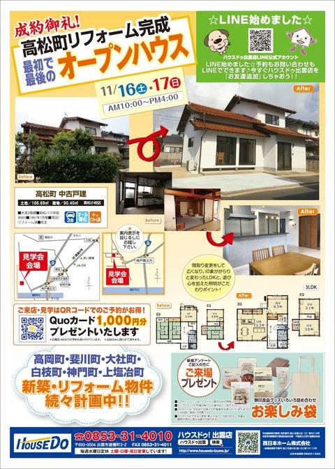 201911高松見学会