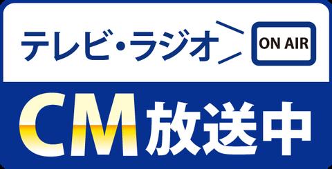 テレビ・ラジオCM放送中 (1)