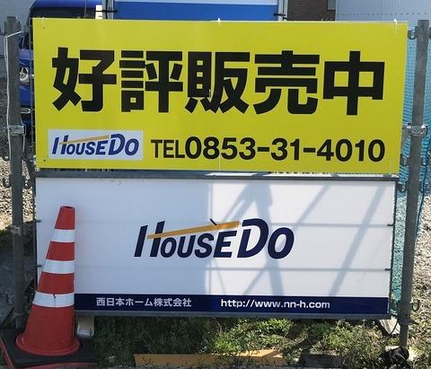 建売 設置看板拡大②