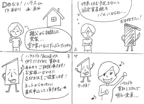 Doなる3-買い取りシステム編
