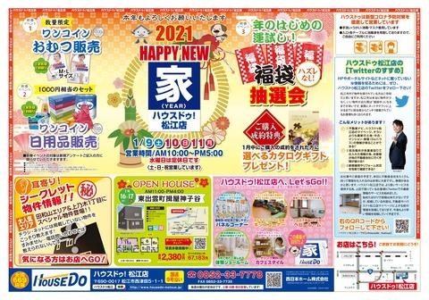 ハウスドゥ松江2101月表_pages-to-jpg-0001