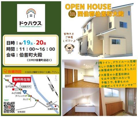 2020.9.19-20大殿オープンハウス