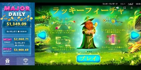 Lucky Wizard-ビデオスロット