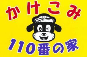 【ニュース】静岡「家の前に元彼がいて怖い。警察を呼んで」コンビニに駆け込んだ女性、直後に刺され...