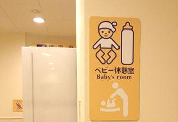 ショッピングモールの赤ちゃん休憩室で旦那やおばあちゃん連れて居る人って一体何なのかな。狭い休憩室でウロウロしてる人たち邪魔だと思う