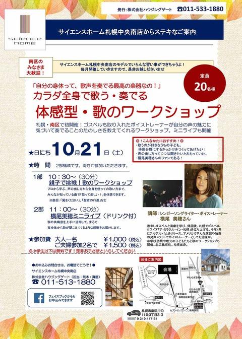 イベント告知横尾さん-3