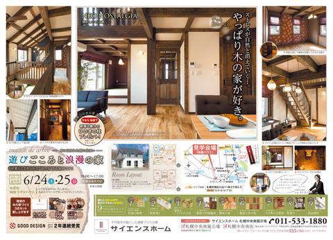 札幌中央南うら170624_ol