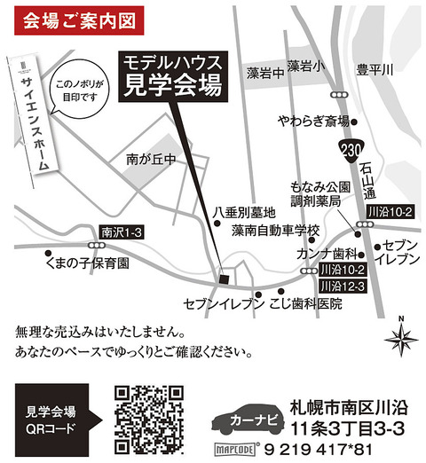 札幌中央南_全国一斉地図