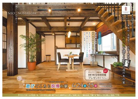 札幌中央南おもて170624_ol
