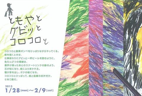 2013 1/28(mon)~2/9(sat) ほおずきの会展覧会「ともやと グビッと コロコロと」