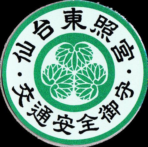 198.仙台東照宮