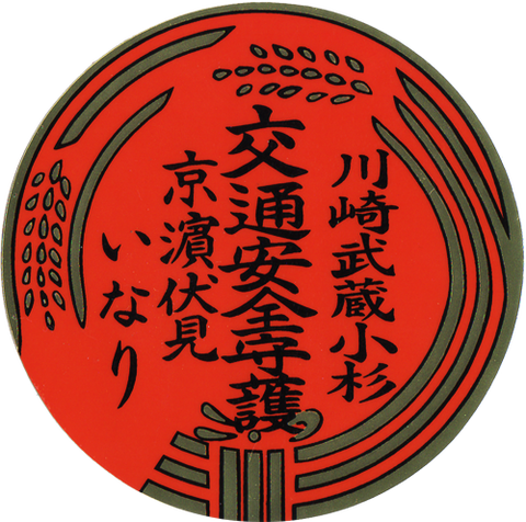 196.京濱伏見稲荷神社2