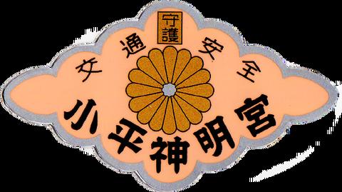 197.小平神明宮