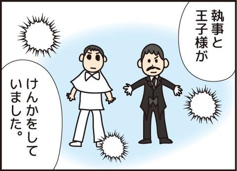 20170830紙芝居2