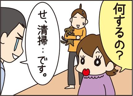 ダスキン3