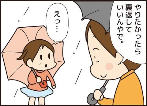 20180607雨の日2