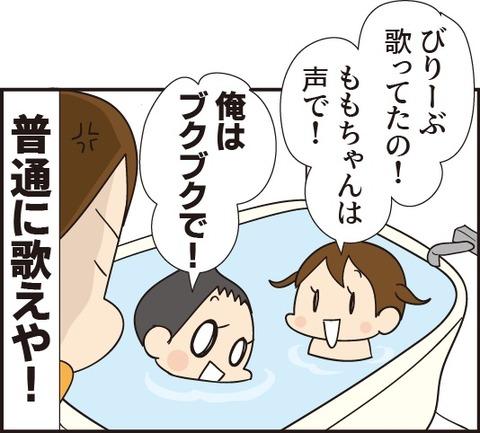 20190227ぶくぶくの歌4