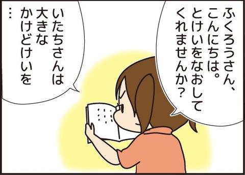 20170823読書感想文1