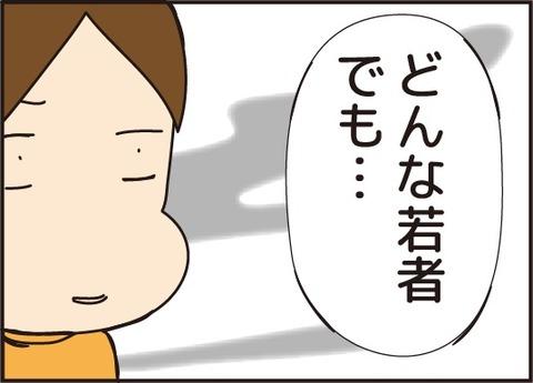 20171101ワカモレ3