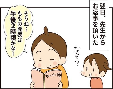 20190307授業参観2