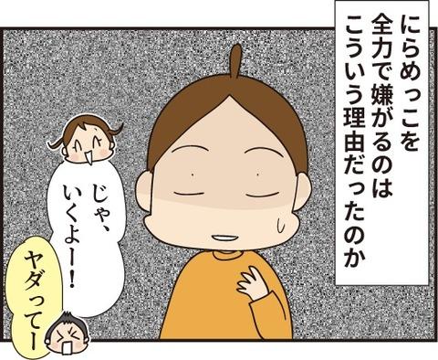 20191002にらめっこ3