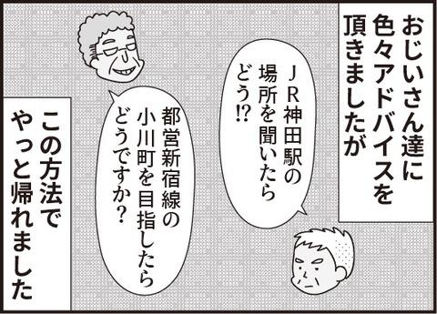 おじいさん番外編第三話8