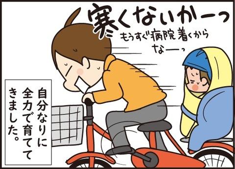 自転車訂正