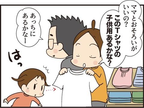 20190730ダダ成人3