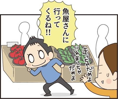 20190602お魚屋さん1