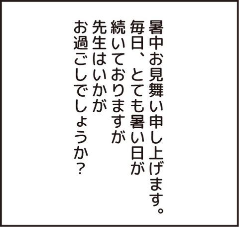 20170826暑中見舞い4