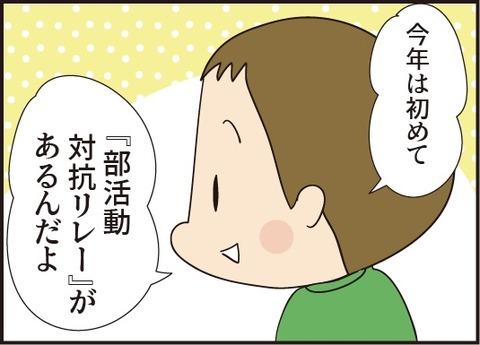20190621長男運動会1