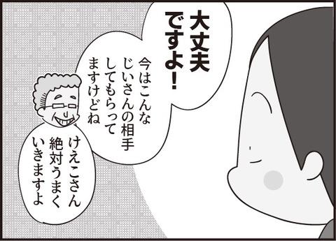 おじいさん番外編第7話4