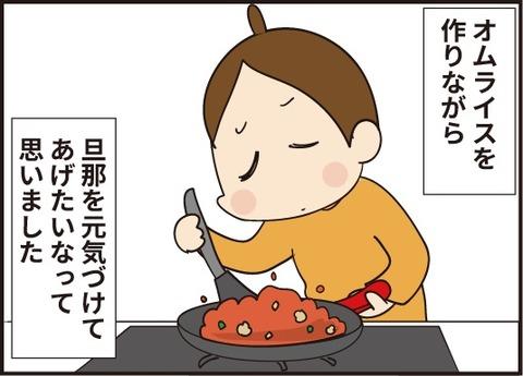 20190608オムライス2
