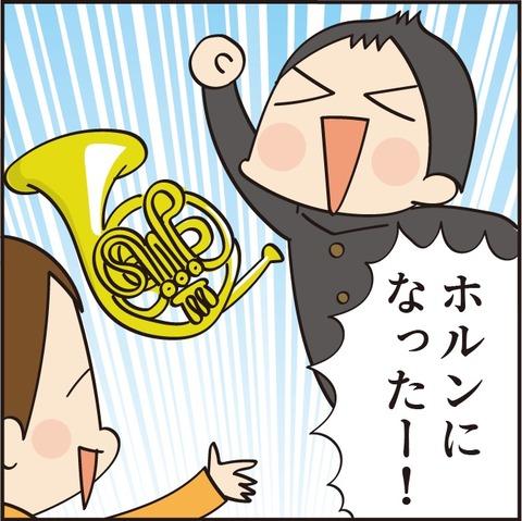20210428吹奏楽の楽器7