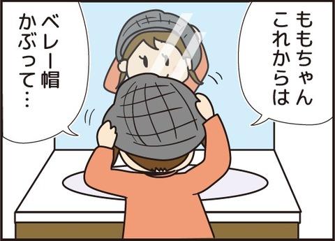 20171117ベレー帽2
