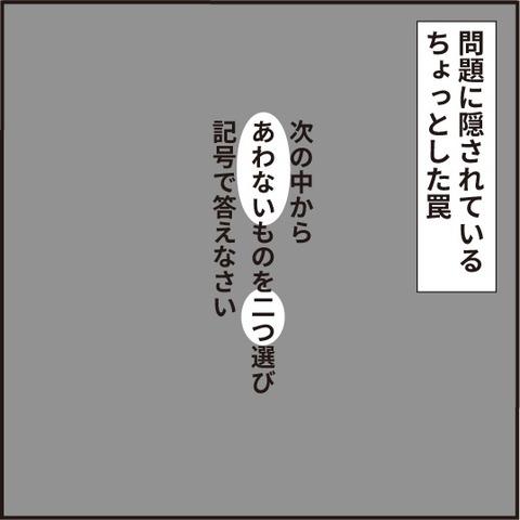 20200616国語の凡ミス2
