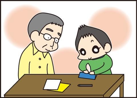20170507折り紙1