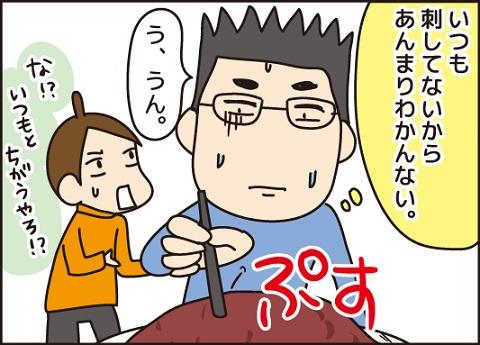 20170107焼き芋2