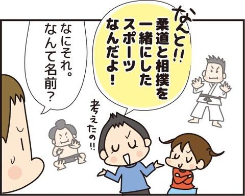 20180826じゅもう3