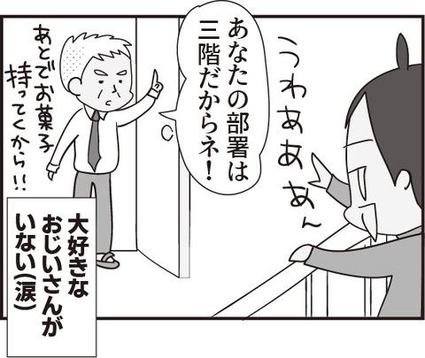 おじいさん第20話5