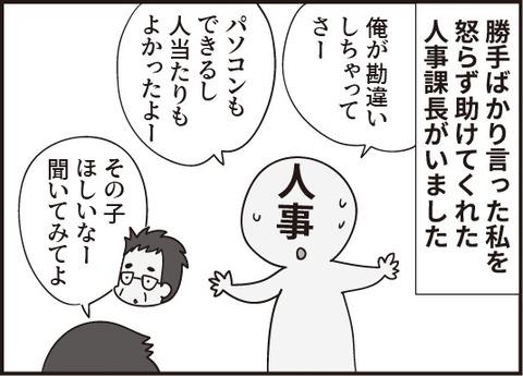 おじいさん番外編第6話3_4