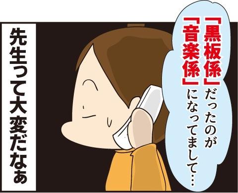 016通知簿3