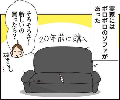 20190525ソファ1