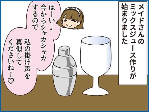 159メイドカフェ1